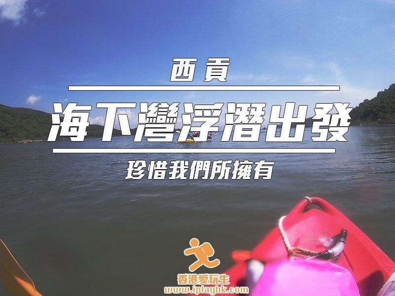 [西貢] 海下灣浮潛出發 - 珍惜我們所擁有(交通|獨木舟借租)