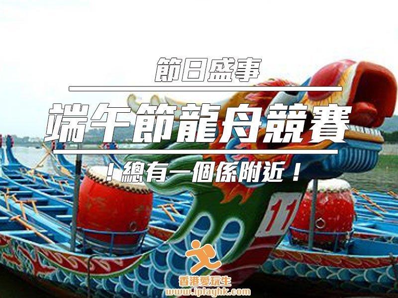 Cover_dragonboatfestival