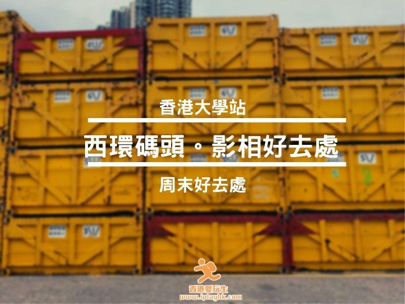 [香港大學站] 西環碼頭 Instagram Pier — 城市中心睇日落