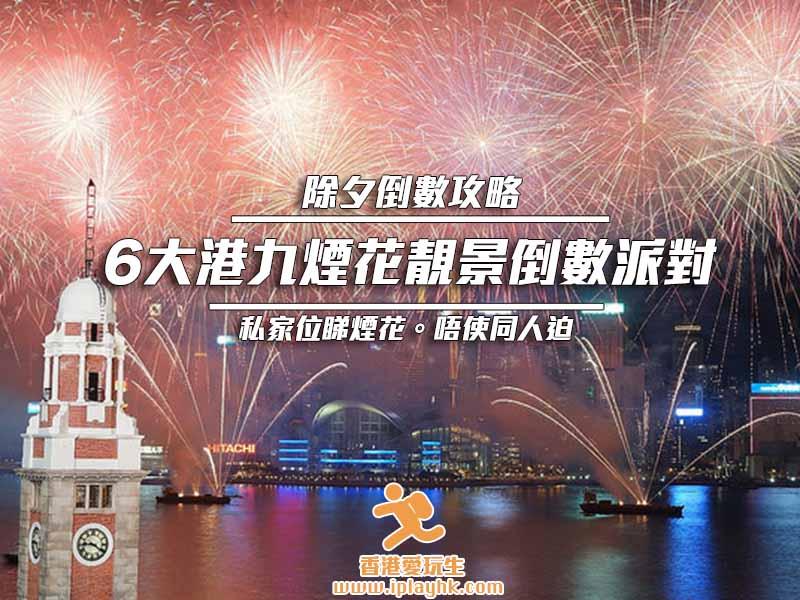 [2019/2020倒數] 迎接2020年香港好去處倒數攻略 (持續更新)