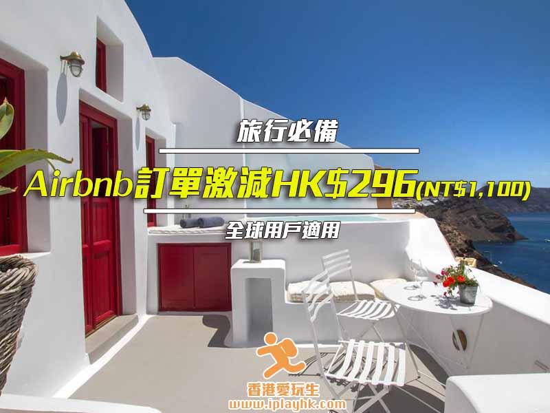 [Airbnb教學 – 2020年] 教你Airbnb 優惠碼 最高減 HK$500! (酒店適用)