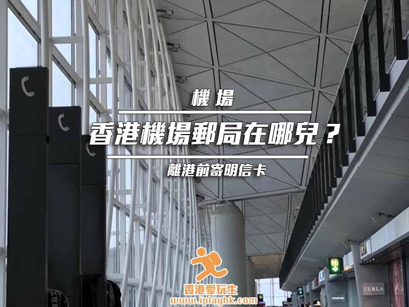 Cover_postaloffice-airport