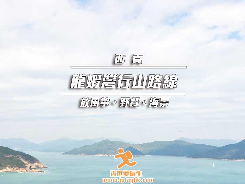 [西貢] 龍蝦灣行山路線 — 放風箏/野餐/海景 (附交通圖文路線)