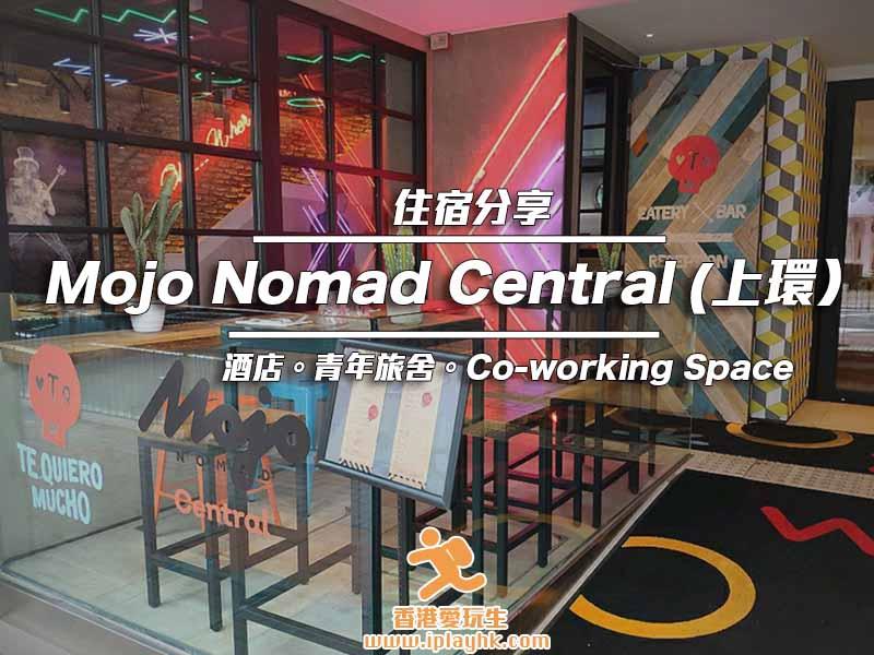 [上環住宿] Mojo Nomad Central 飯店+青年旅舍