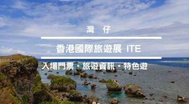 ITE- 香港國際旅遊展-灣仔會展-iPlayHK
