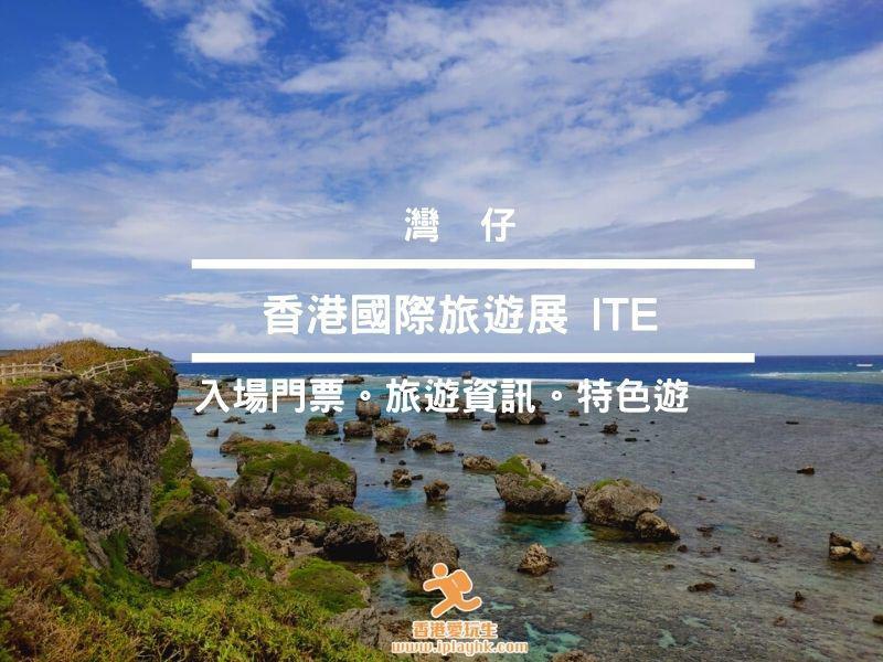 [灣仔會展] 2021 香港國際旅遊展 (疫情旅行資訊+免費旅遊行程)- 門券免費送!