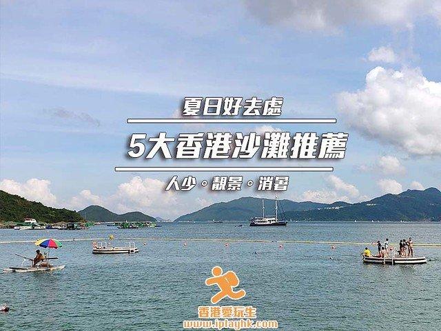 [香港沙灘好去處2021] 精選夏天必去泳灘 & 水上活動好去處