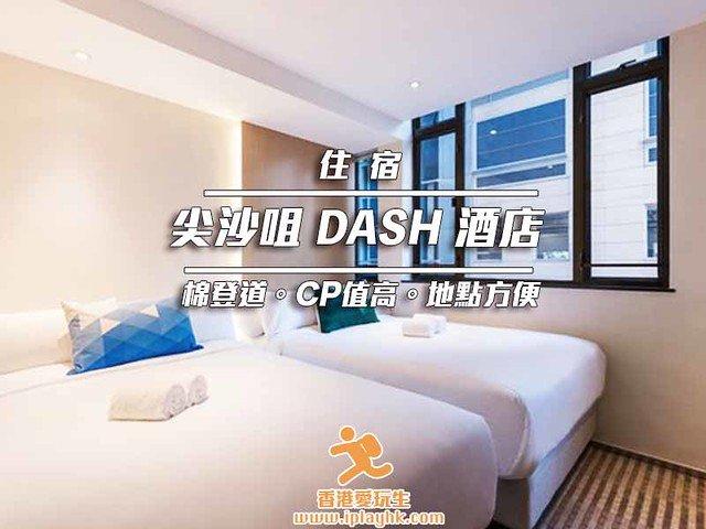 [平價酒店] 超近尖沙咀海滂飯店| DASH Hotel on Minden