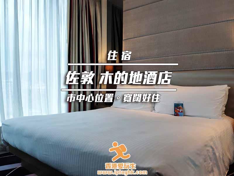 [佐敦 | 住宿] 木的地酒店 – 香港市中心中低價飯店