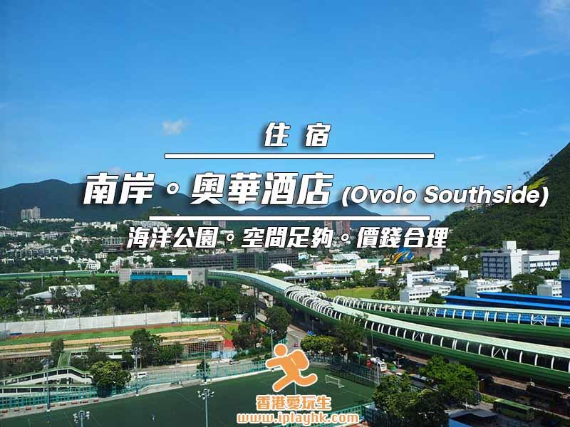 [海洋公園 住宿] 香港南岸奧華酒店(Ovolo Southside) 住宿分享