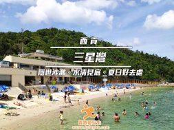 Cover_Trio Beach-Saikung