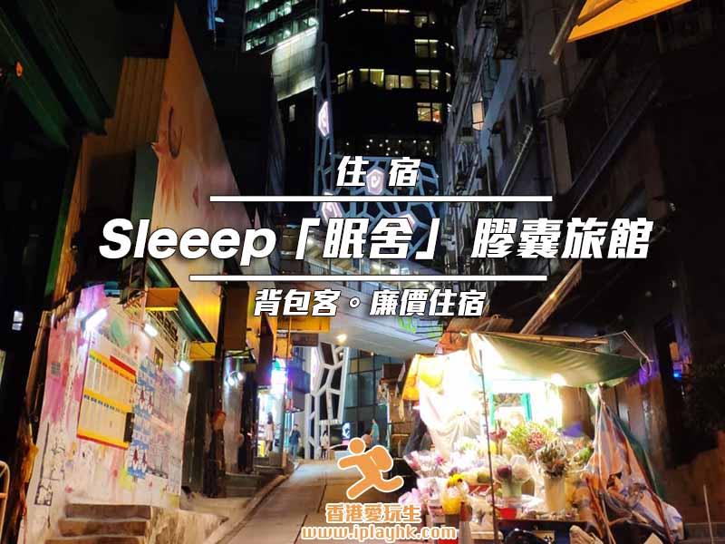 [上環 | 住宿] Sleeep「眠舍」 膠囊旅館 — 香港Backpacker之選