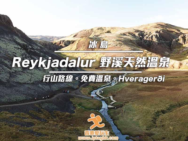 [冰島自由行] Reykjadalur 野溪天然溫泉 (行山路線 | 地熱小鎮 Hveragerði)