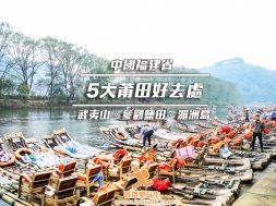 Cover_Fujian