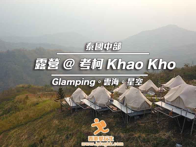 [曼谷出發] 泰國露營Glamping @考柯 Khao Kho (住宿推薦)