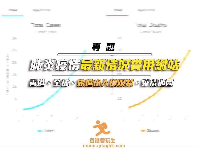 [肺炎專題] 香港 & 全球肺炎疫情地圖 及 病毒核酸測試地點