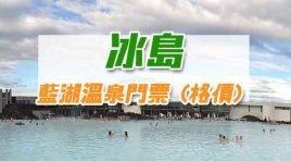 【冰島藍湖溫泉門票- HK$1,004起】入場券連來回接送,至低價?{格價}