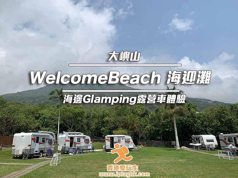 [大嶼山] 香港海邊Glamping露營車 @海迎灘