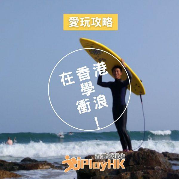 香港滑浪班