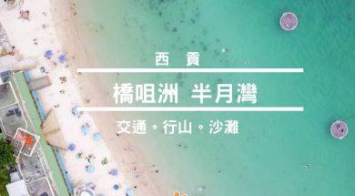 Cover – 橋咀洲半月灣 -iPlayHK