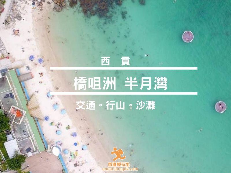 [西貢] 半月灣 + 橋咀行山浮潛一日遊 (交通、沙灘) (圖文介紹)