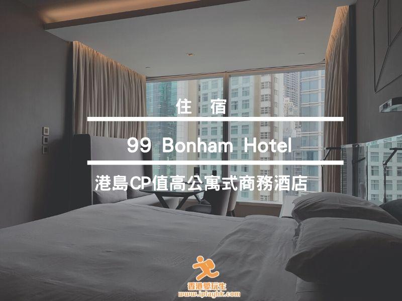 [上環 住宿] 99 Bonham Hotel (99號寶恒酒店) – 港島CP值高公寓式商務酒店