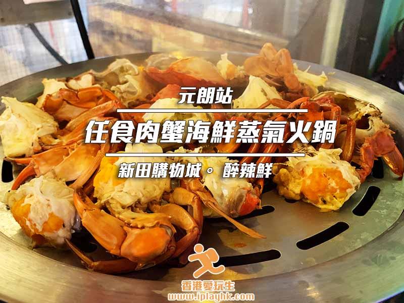 [元朗站] 醉辣鮮 – 任食肉蟹海鮮蒸氣火鍋 (新田購物城)