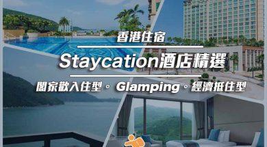 Cover_Staycation-HongKong-Hotel