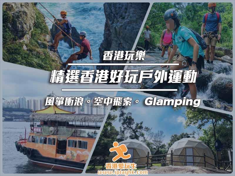 [本地遊] Top 5 精選香港好玩戶外運動( 衝浪|飛索|Glamping)