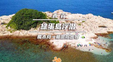 Cover_綠蛋島-相思灣