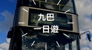 九巴-2020-iPlayHK