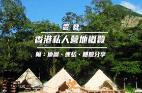 Cover_香港私人營地-iPlayHK