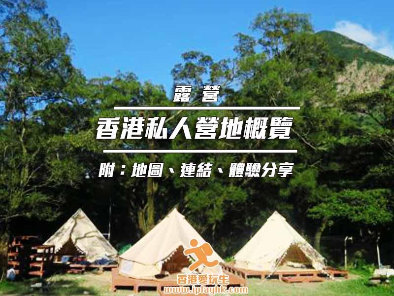 [露營] 香港私人營地概覽 (附收費連結、地圖) – 2021年更新