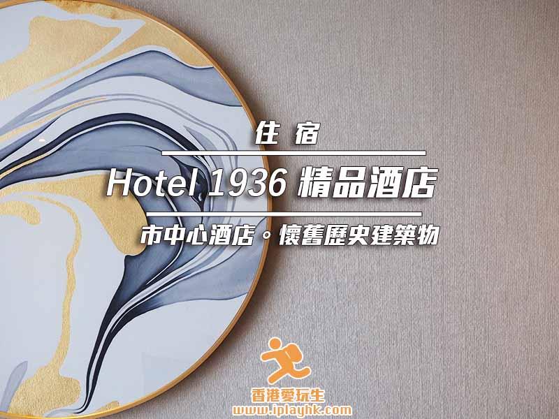 [旺角 | 酒店住宿] Hotel 1936 – 太子道西歷史建築精品酒店
