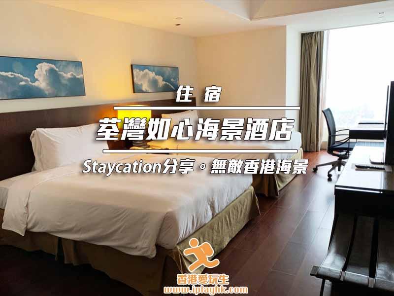 [住宿體驗] 荃灣如心海景酒店 (Staycation | 海景View)