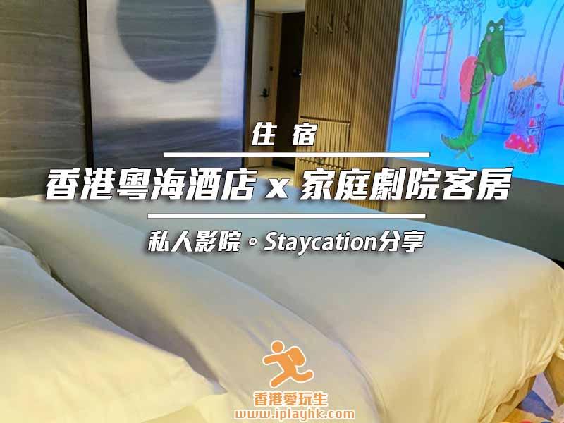[住宿] Oasis Avenue香港粵海酒店 x 家庭劇院客房 住宿分享 (Staycation 尖沙咀)