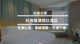 [香港住宿] Holiday Inn Express 香港旺角智選假日酒店 (入住分享)