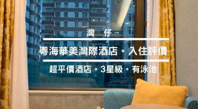 Cover-粵海華美灣際酒店 Wharney Hotel-iPlayHK