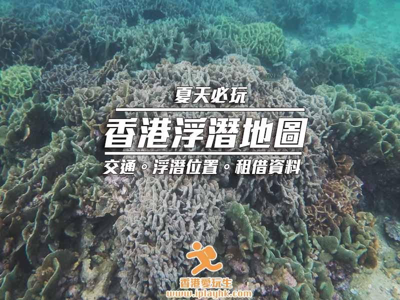 [夏天必玩] 香港浮潛地圖 (交通|圖文介紹)