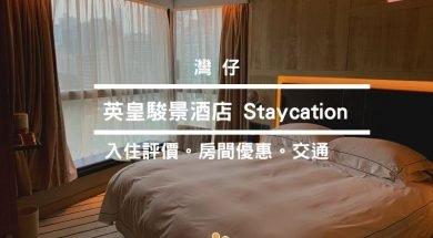 Cover-英皇駿景酒店 Staycation-PlayHK
