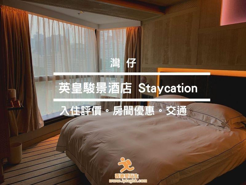 [Staycation   灣仔] 英皇駿景酒店 (入住評價+房間優惠+$357晚起)