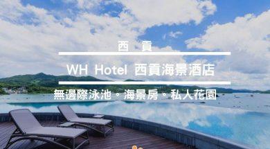 WH Hotel -西貢酒店
