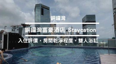 Cover-Regal HongKong Hotel -PlayHK