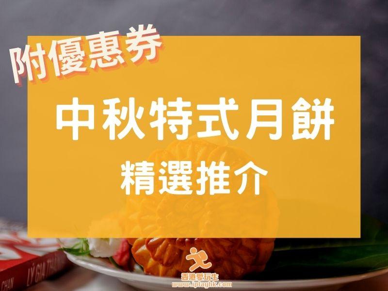 6大特色中秋月餅|流心奶黃、雪糕冰皮月餅精選 (附上優惠資料)