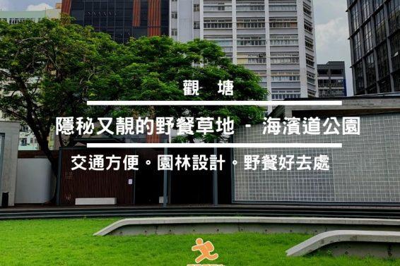 Cover- 觀塘海濱道公園-野餐好去處-iPlayHK