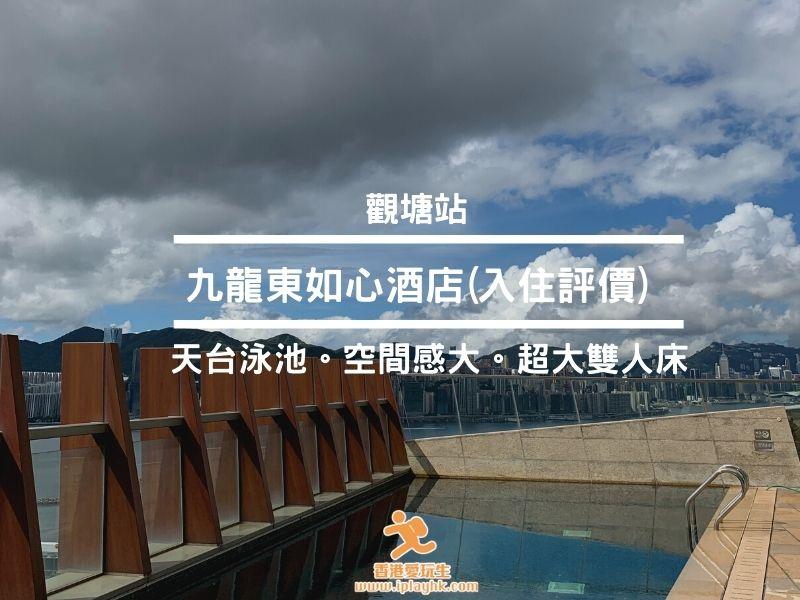 [觀塘站] 如心艾朗酒店 (房價$490晚+天台泳池+Staycation入住評價)