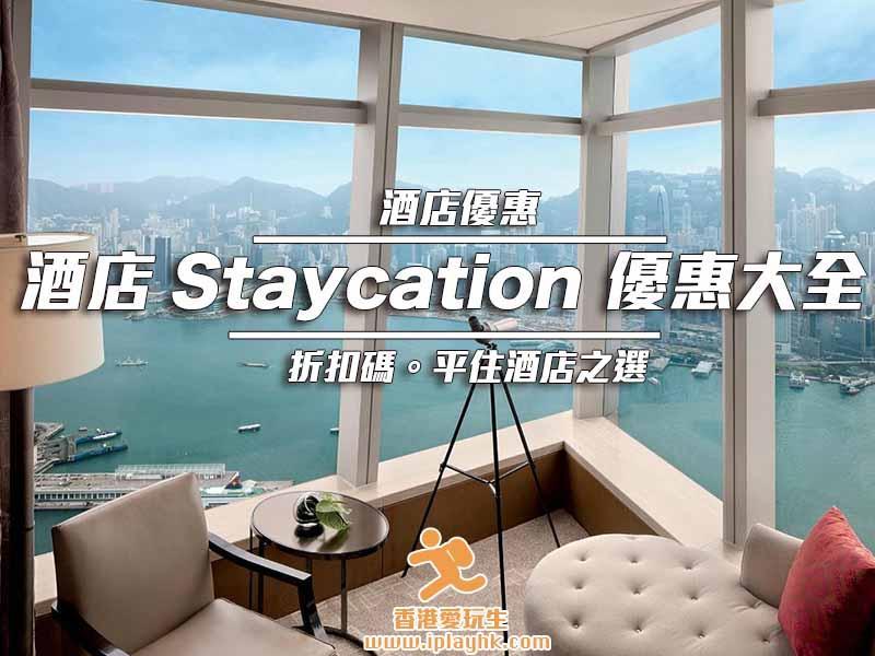 [酒店Staycation] 24小時住宿延遲退房酒店大全|Klook、KKday、Agoda優惠列表 (不斷更新)