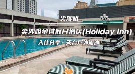 [尖沙咀|住宿] 尖沙咀金域假日酒店(Holiday Inn) – Staycation 體驗分享(房價低至$478)