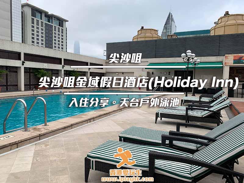 [尖沙咀 住宿] 尖沙咀金域假日酒店(Holiday Inn) – Staycation 體驗分享(房價低至$478)
