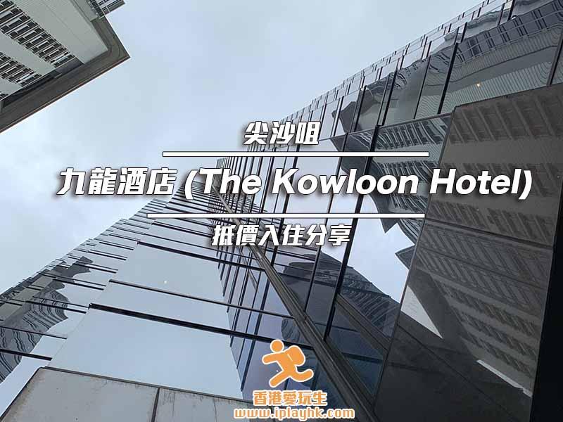 [尖沙咀 住宿] 4星級九龍酒店(Kwoloon Hotel) – 房價$400抵住Staycation體驗分享